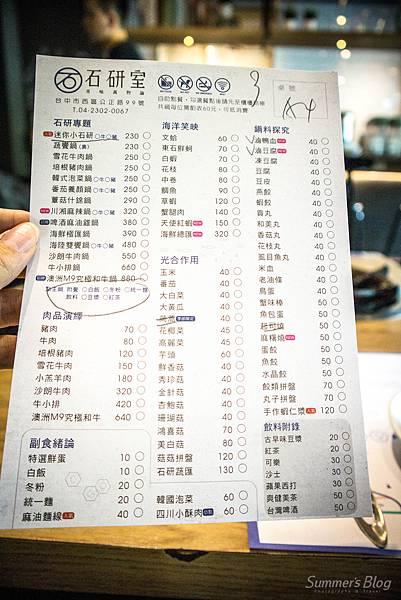 2017 石研室 石頭火鍋 菜單