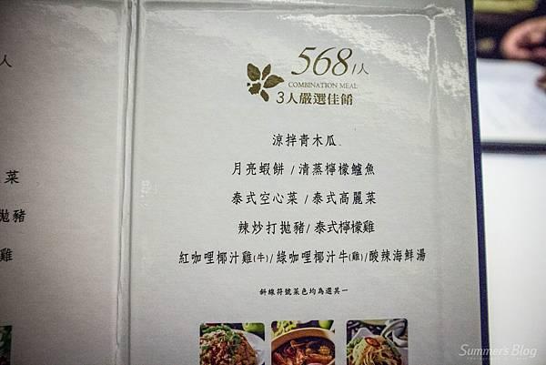 蘭那泰式餐廳 菜單
