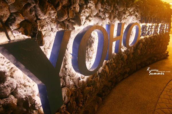 晚上的yoho