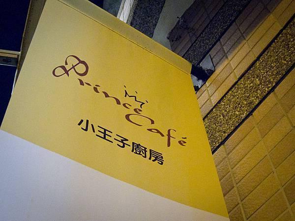 小王子廚房