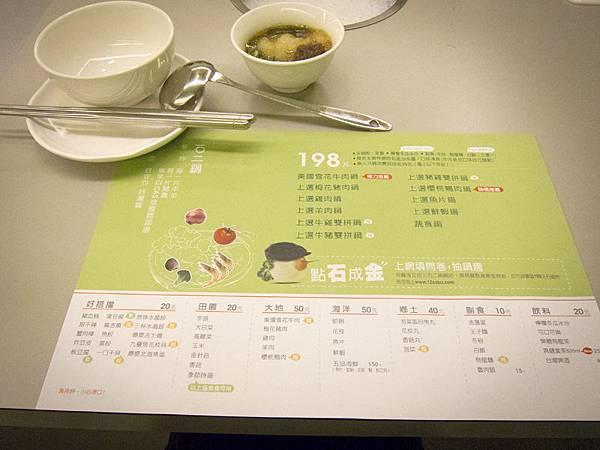 石二鍋-菜單