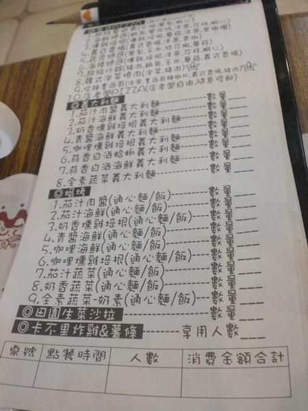 無限唱點的菜單