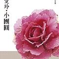 小團圓 - 張愛玲.jpg