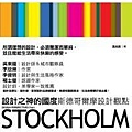 設計之神的國度: 斯德哥爾摩設計觀點 -馬克斯 .jpg