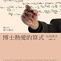 博士熱愛的算式 - 小川洋子.jpg