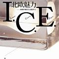 北歐魅力I.C.E.:冰國淬煉的生活競爭力 - 黃世嘉.jpg