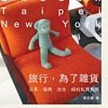 旅行,為了雜貨:日本.瑞典.台北.紐約私房探路 - 增欣儀.jpg