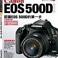 Canon EOS 500D完全上手 - DIGIPHOTO編輯部.jpg