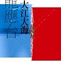 大江大海一九四九 - 龍應台.jpg
