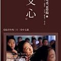 文心:寫給青年的三十二堂中文課 - 夏丏尊、葉聖陶.jpg