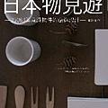 日本物見遊-250個美意識物件的嚴選設計 - 張維勝.jpg