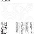 日本的手感設計 - 《La Vie》編輯部.jpg