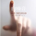 白噪音 - Don Delillo.jpg