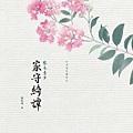 家守綺譚 - 梨木香步.jpg