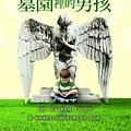 墓園裡的男孩 - Neil Gaiman.jpg
