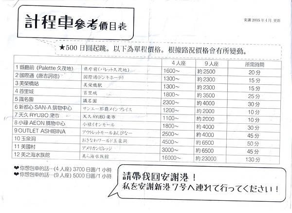 沖繩計程車表
