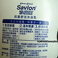 savlon02.jpg