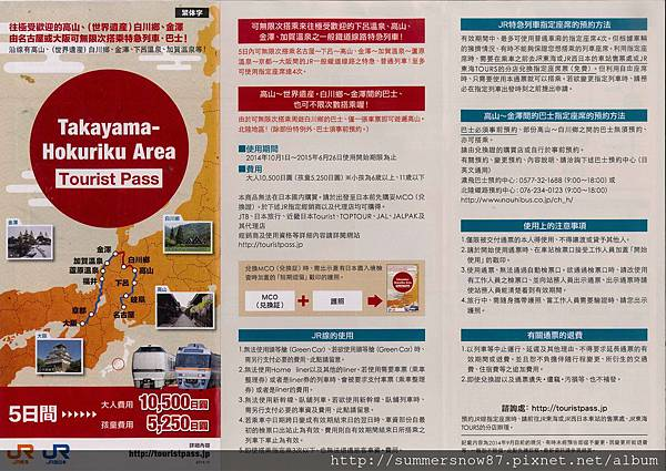 JR Takayama-Hokuriku Area Pass-1