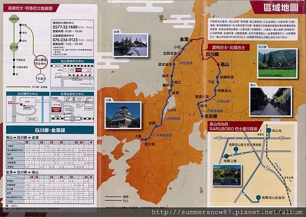 JR Takayama-Hokuriku Area Pass-2