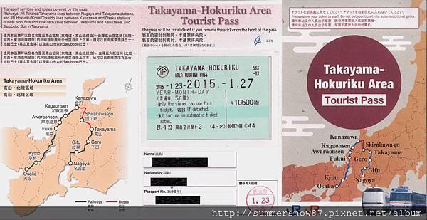 JR Takayama-Hokuriku Area Pass-3