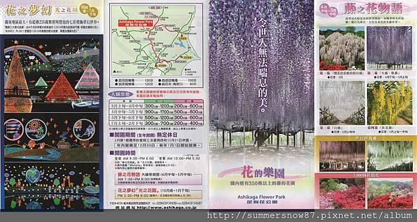 足利花卉公園 花的樂園中文版-001.JPG
