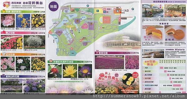 足利花卉公園 花的樂園中文版-002.JPG