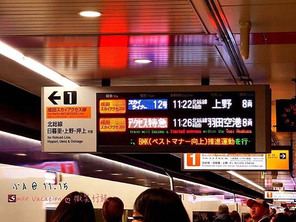 11 成田機場到東京市區.jpg