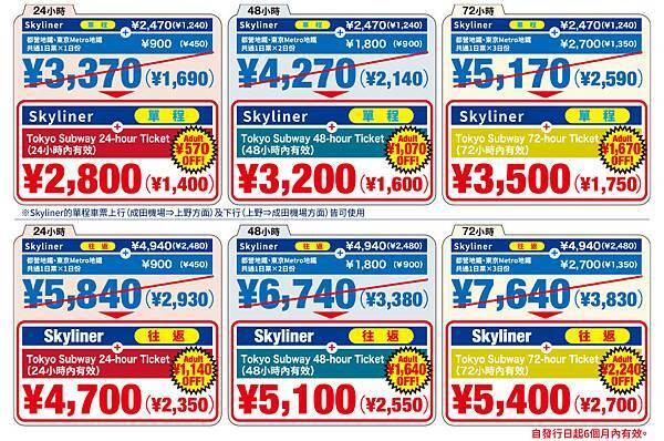 20 Skyliner Tokyo Subway.jpg