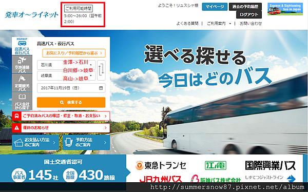 j-bus yoyaku 02.png