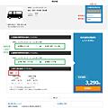 j-bus yoyaku 005.png