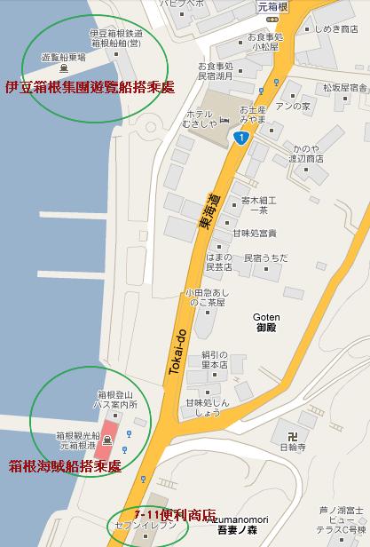 元箱根搭船處.png