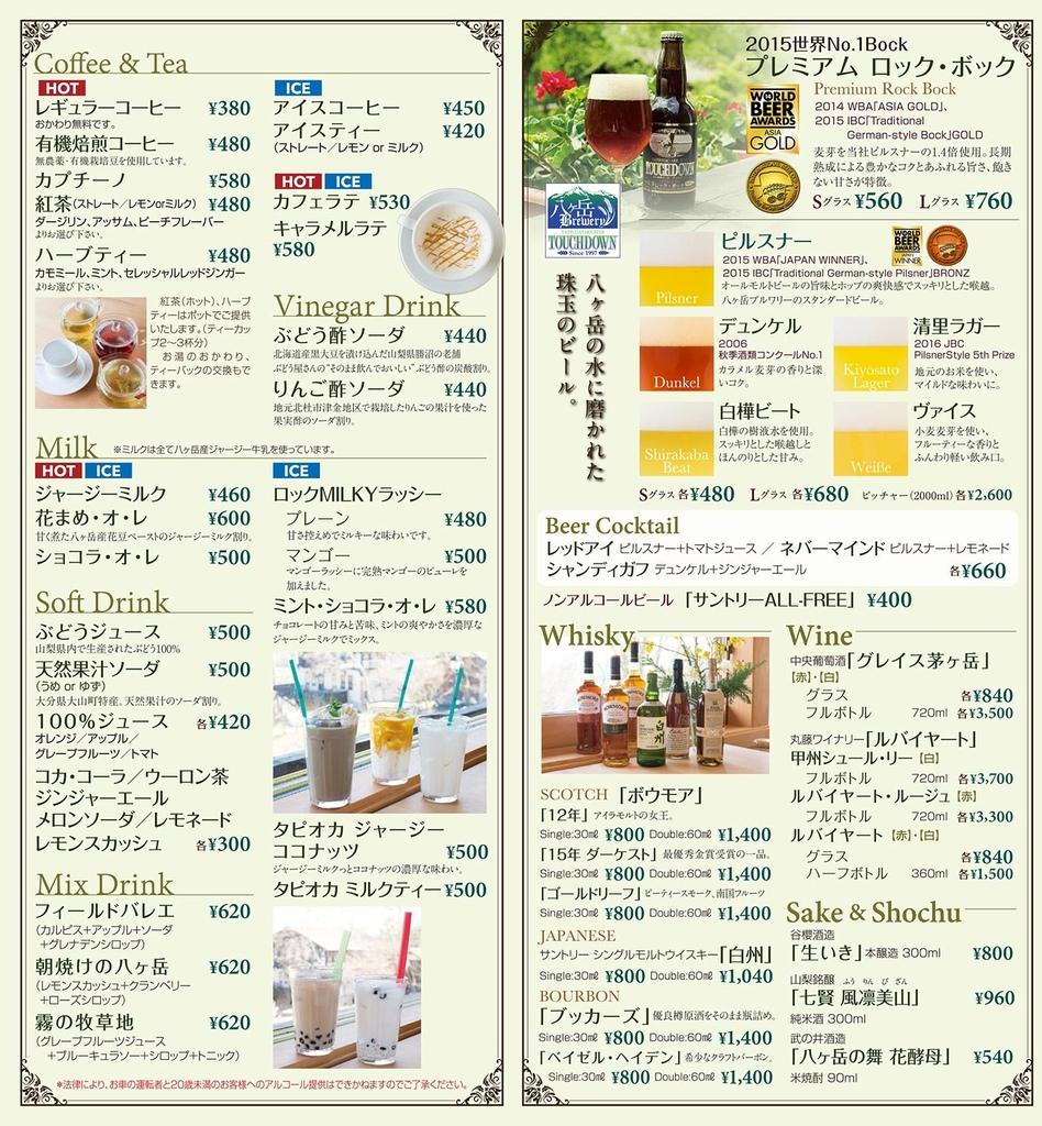 menu2016sp3