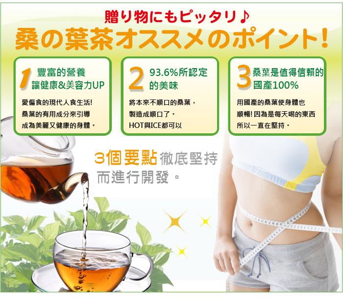 太田胃傘-桑葉茶