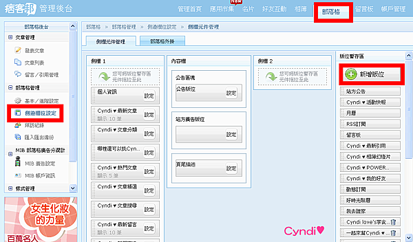 管理後台 » 部落格 » 側邊欄位設定 - Google Chrome_2013-12-19_14-51-19_副本