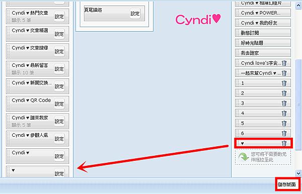 管理後台 » 部落格 » 側邊欄位設定 - Google Chrome_2013-12-19_15-01-38_副本