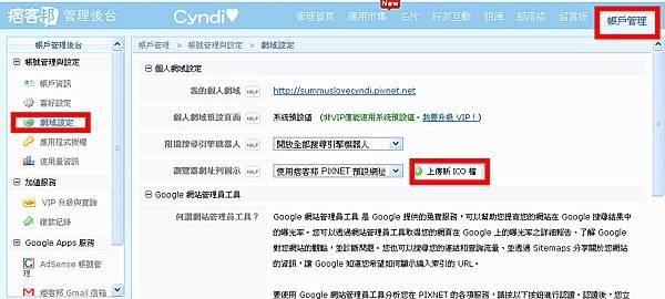 管理後台 » 帳戶管理 » 網域設定 - Google Chrome_2013-12-19_14-39-32_副本