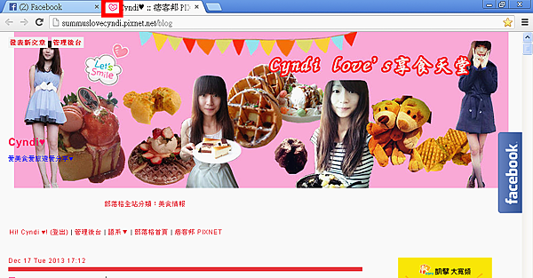 Cyndi♥  痞客邦 PIXNET  - Google Chrome_2013-12-19_14-50-43_副本