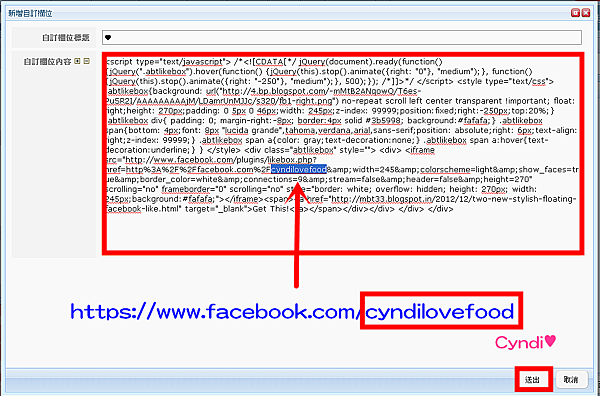 管理後台 » 部落格 » 側邊欄位設定 - Google Chrome_2013-12-19_15-00-28_副本