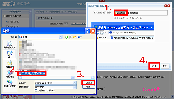 管理後台 » 帳戶管理 » 網域設定 - Google Chrome_2013-12-19_14-42-02_副本_副本