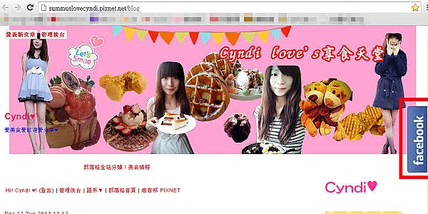 Cyndi♥  痞客邦 PIXNET  - Google Chrome_2013-12-19_21-27-14_副本_副本
