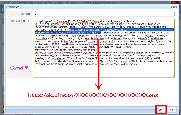 管理後台 » 部落格 » 側邊欄位設定 - Google Chrome_2013-12-19_21-35-33_副本