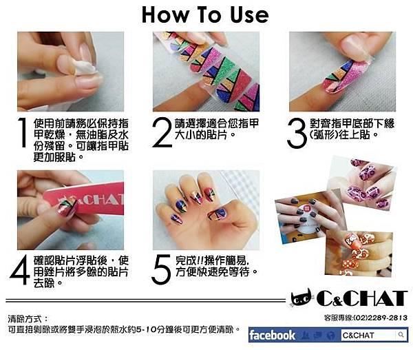 指甲貼使用方式 (1)