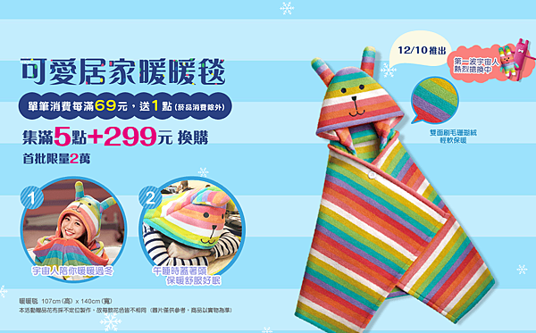 全家  宇宙人繽紛show - Google Chrome_2014-11-27_22-19-36.png