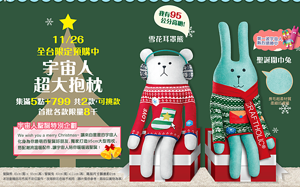全家  宇宙人繽紛show - Google Chrome_2014-11-27_22-20-36.png