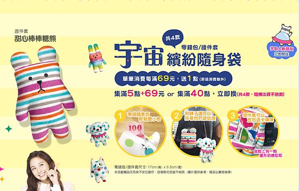 全家  宇宙人繽紛show - Google Chrome_2014-11-27_22-17-28.png