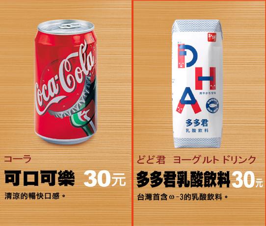 ♡定食8♡ TEISHOKU 8 - Google Chrome_2015-03-12_13-07-50