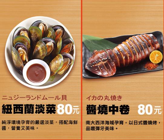 ♡定食8♡ TEISHOKU 8 - Google Chrome_2015-03-12_13-07-33