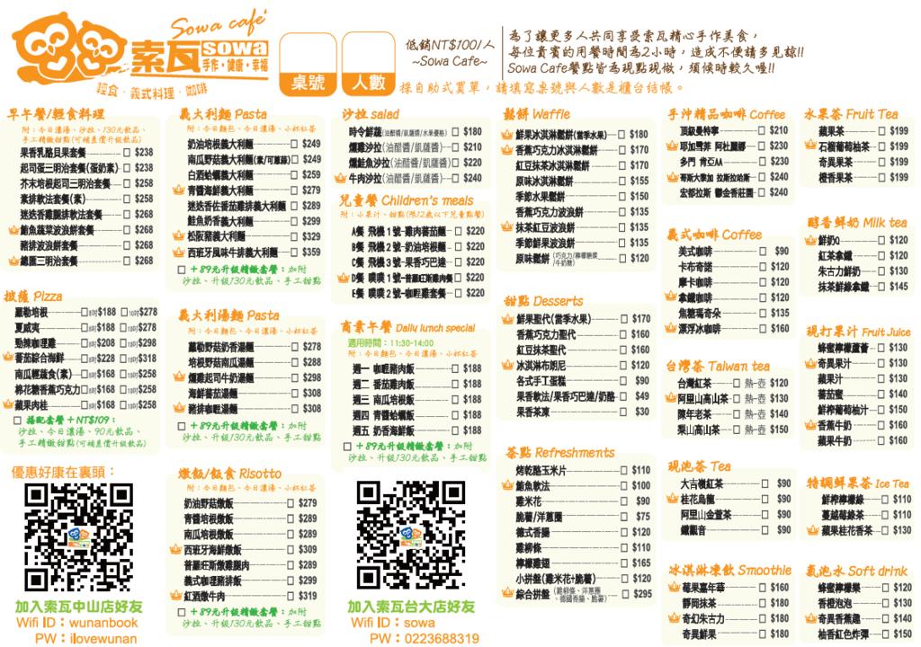 sowa菜單201512