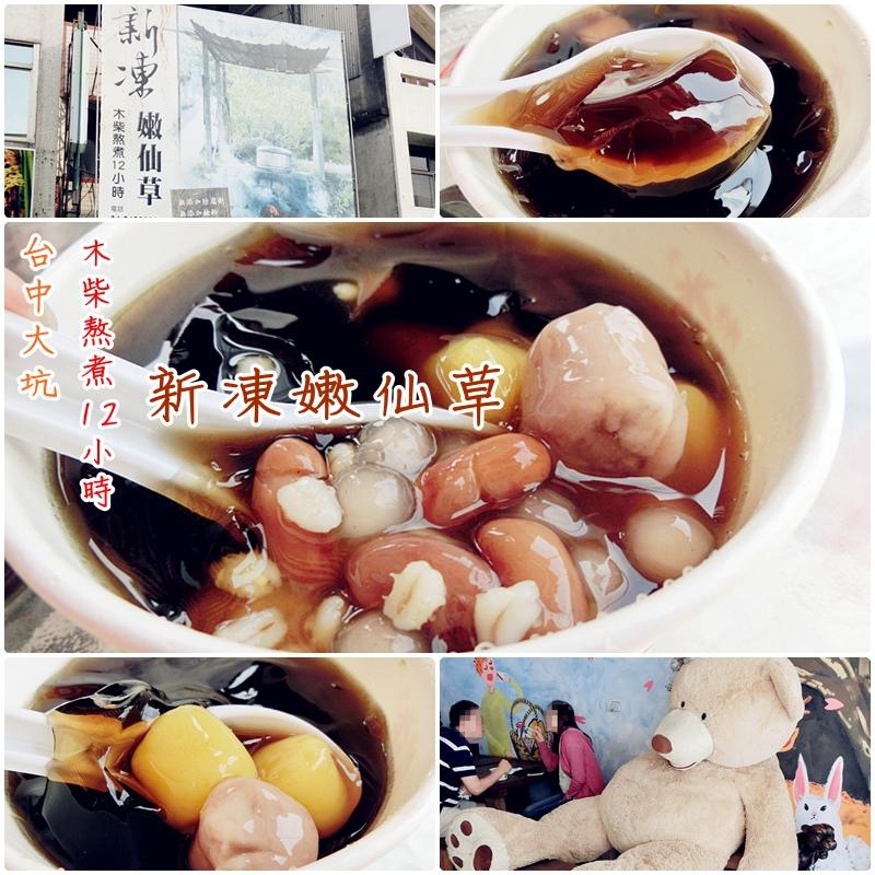 cats新凍嫩仙草.jpg
