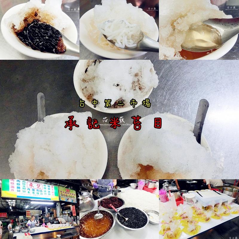 cats承記米苔目.jpg